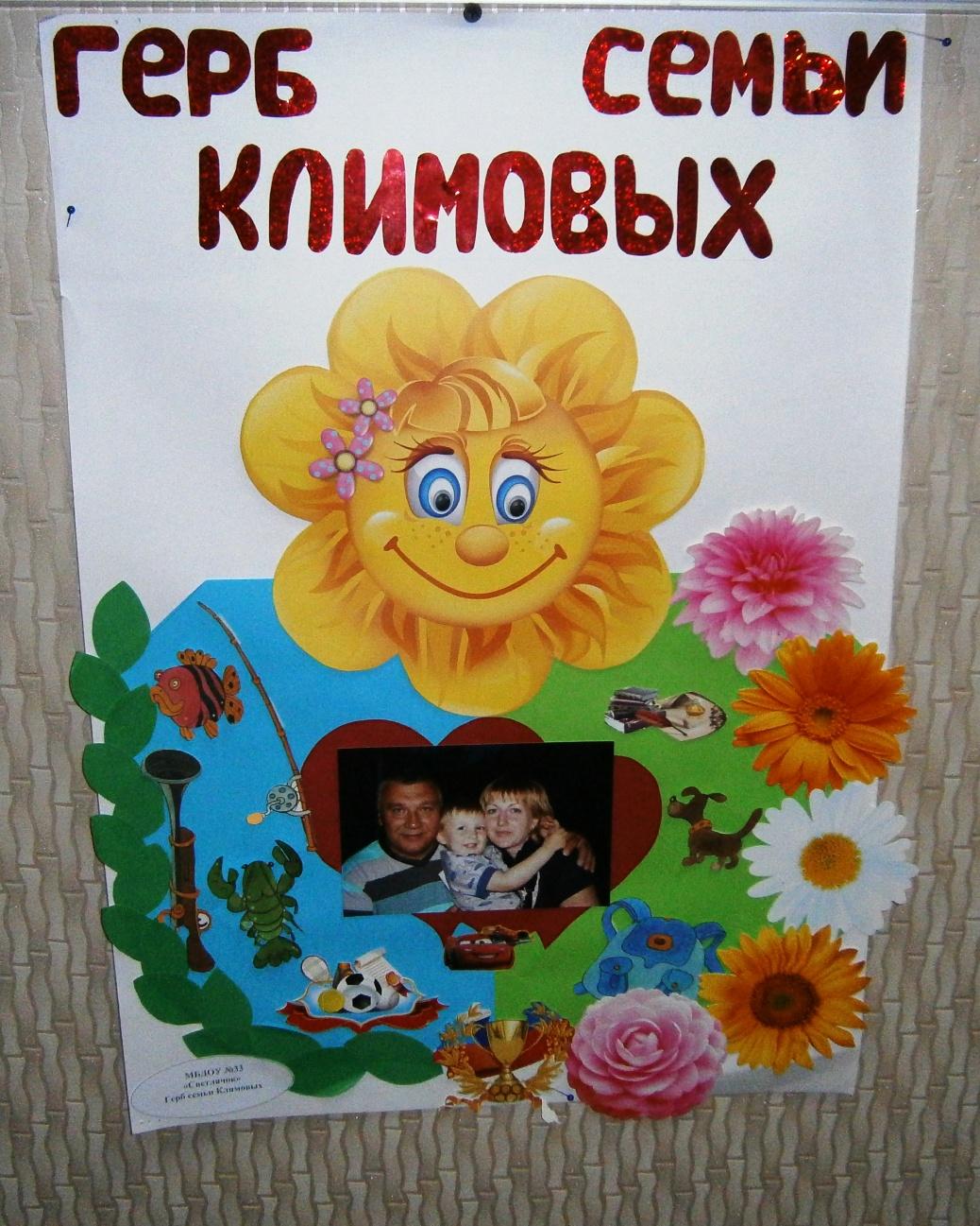 Герб семьи своими руками в детском саду 138