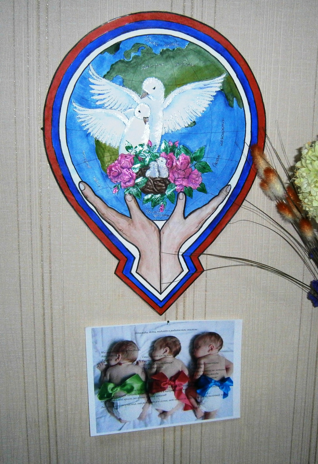 Герб семьи своими руками для садика фото